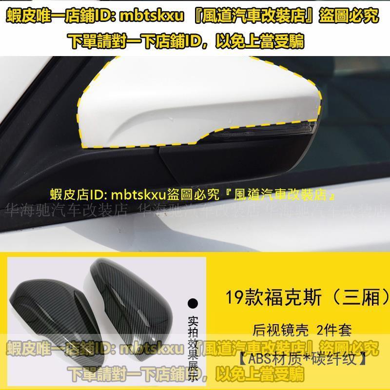 19-21款Focus 改裝後視鏡蓋新一代Focus 後視鏡罩保護殼裝飾蓋中控儀表台排檔冷氣出風口框內外車門裝飾框飾條