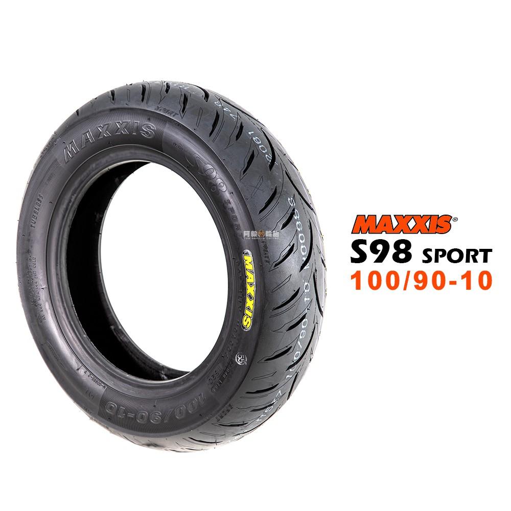 MAXXIS 瑪吉斯 輪胎 S98 SPORT 100/90-10