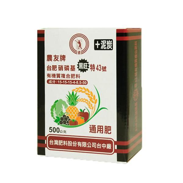 台肥】硝磷基黑旺特43號有機質複合肥料 500g