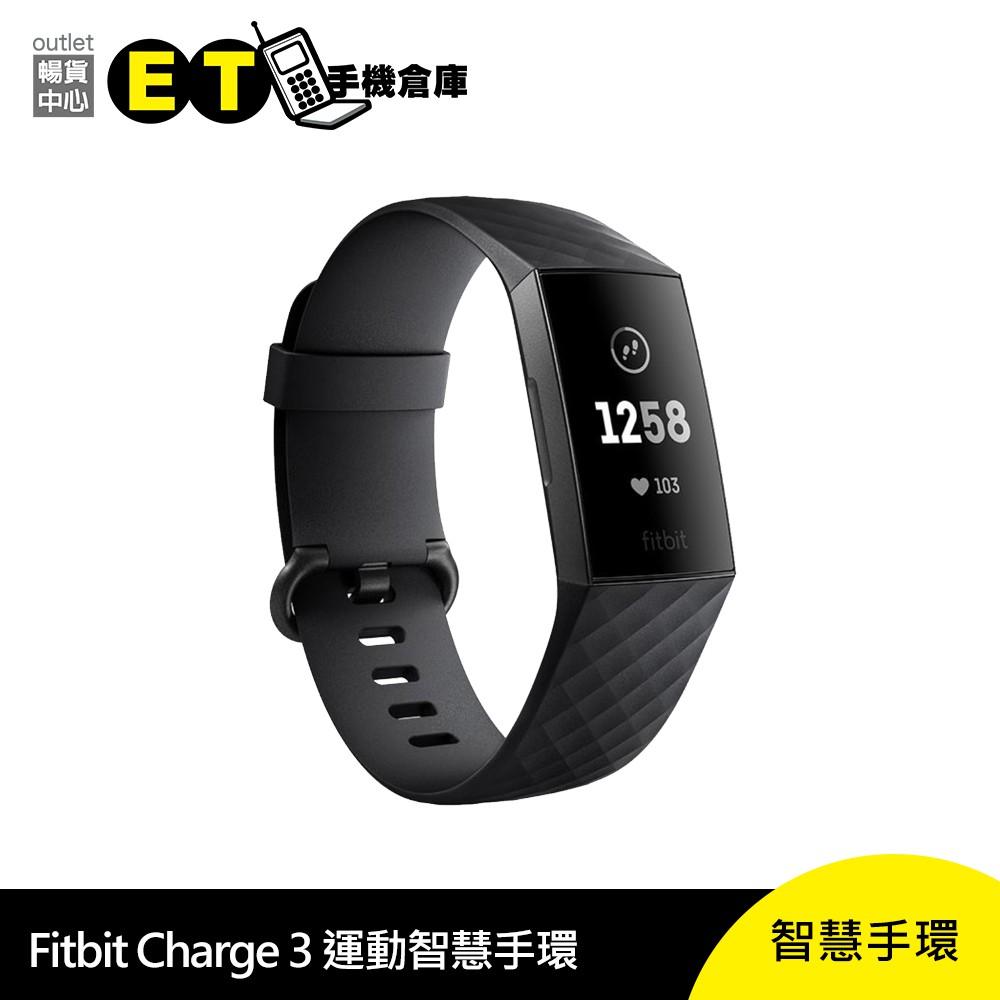 Fitbit Charge 3 運動 智慧手環 健康追蹤 防水 心率 睡眠 生理週期 卡路里 防水