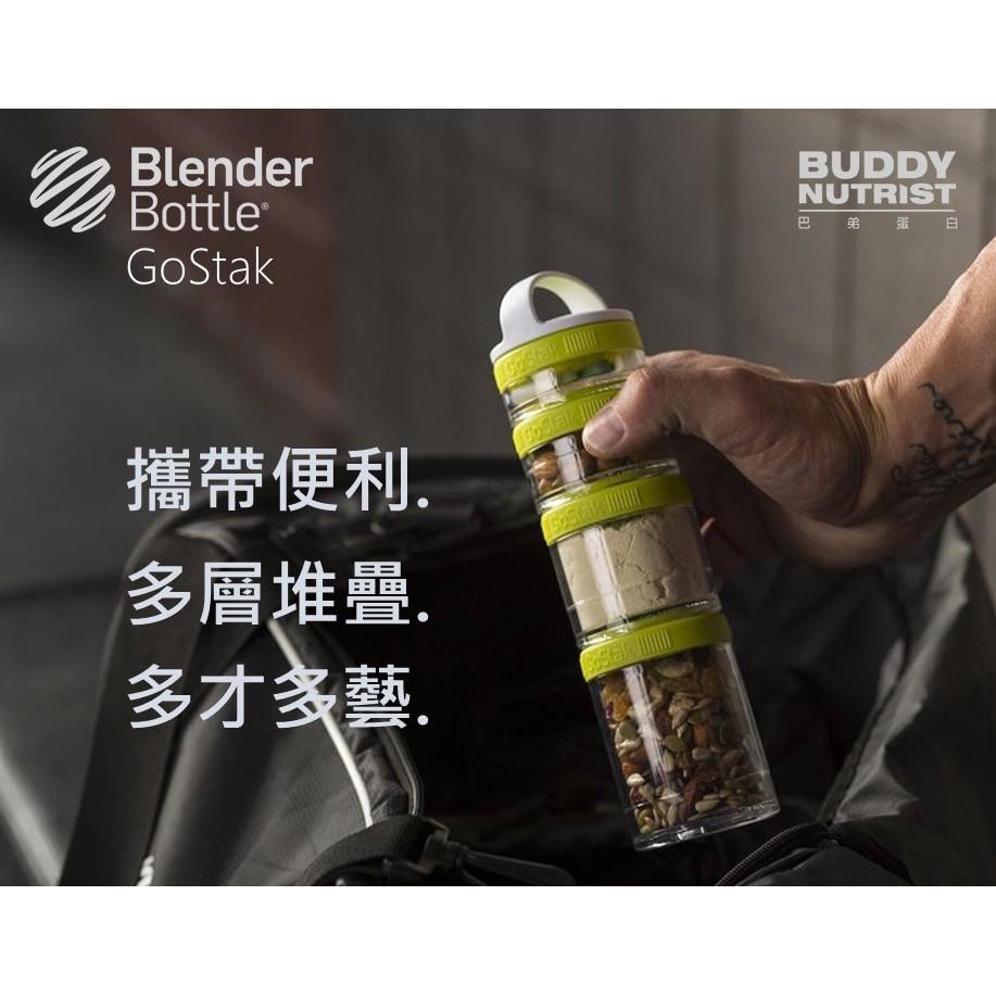 [美國 Blender Bottle] Gostak 獨立系統儲存盒 保存盒 保鮮盒 4層 Starter【巴弟蛋白】