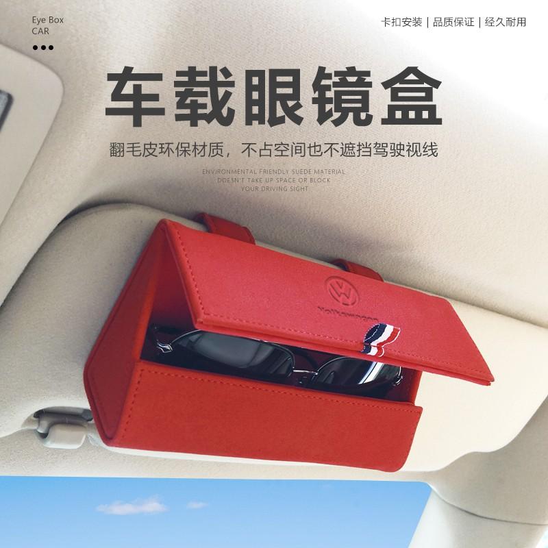 適用於大眾汽車翻毛皮車載眼鏡盒福斯Volkswagen Tiguan/MK6/Beetle/Passat T5/T1/T