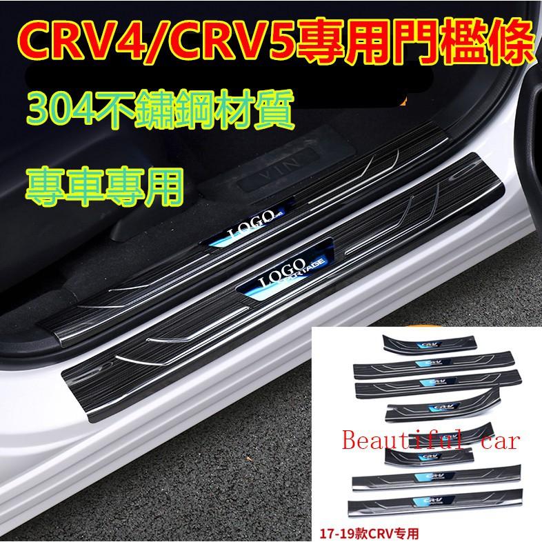 ❀✙滿299免運本田CRV門檻條12-20款 CRV5 CRV4 5代CRV迎賓踏板改裝專用裝飾配件