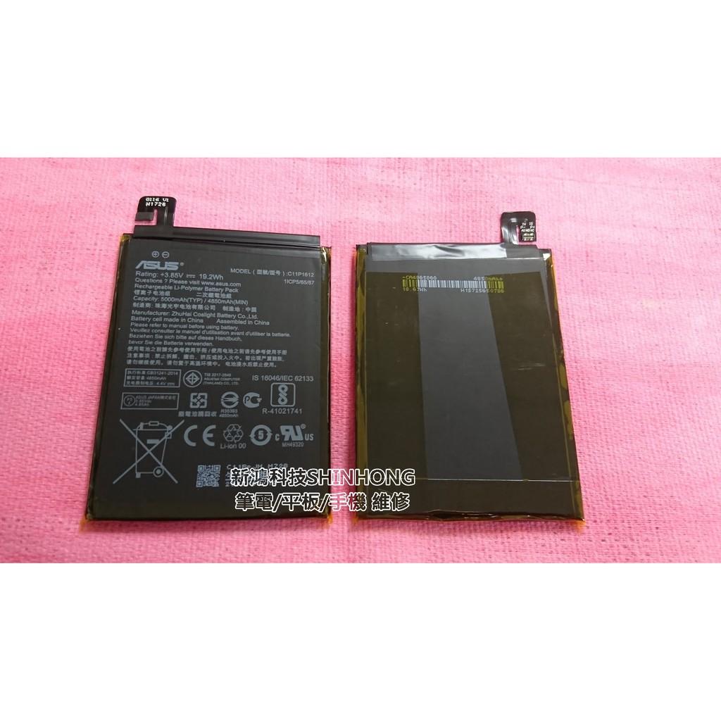 《電池膨脹掉電快》華碩 ASUS ZenFone 3 Zoom ZE553KL Z01HDA 更換內置電池 原廠