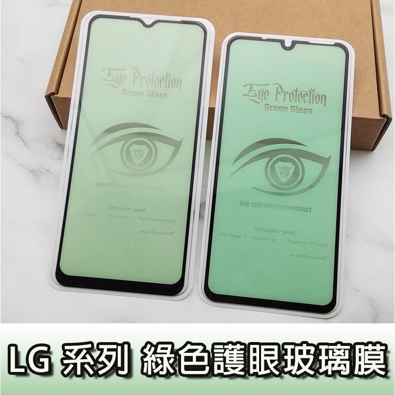 LG 綠色護眼玻璃膜 G8X K50S Q60 護眼膜 綠色護眼膜 玻璃膜 護眼