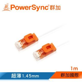群加 Powersync CAT.6 超薄1.45mm網路線 扁線  (C65B1FLW) 新北市