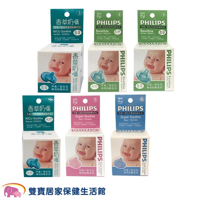 PHILIPS 飛利浦 奶嘴 安撫奶嘴 公司貨 美國原裝 盒裝 嬰兒奶嘴 香草奶嘴 3號 4號 5號