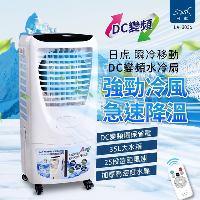 日虎 DC DC DC 變頻 變頻 變頻 水冷扇