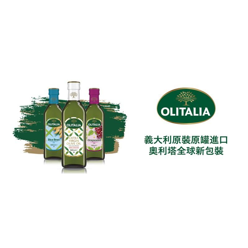 奧莉塔-有機橄欖油/玄米油/葡萄籽油/葵花油
