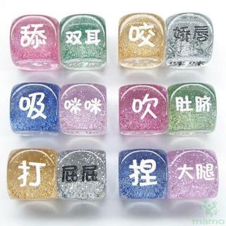 MAMO-雕刻情趣骰子 情趣色子 篩子 2個1組 顏色隨機 2cm