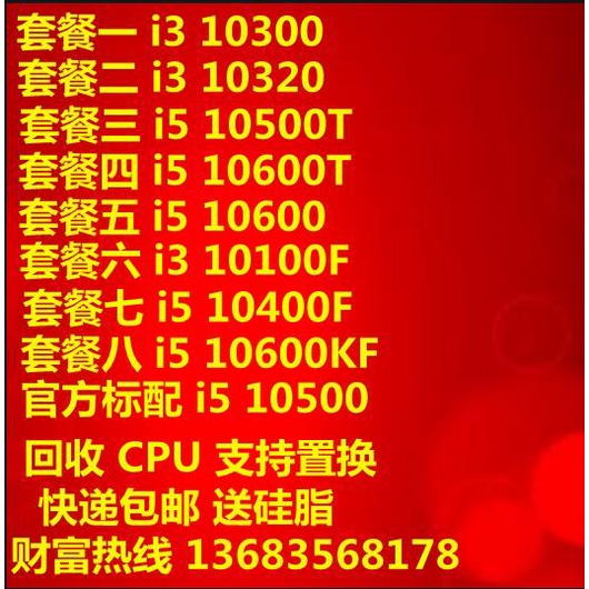 裝機精選~i3 10100 10300 10320 i5 10400 F 10500 10600T 10600 1060