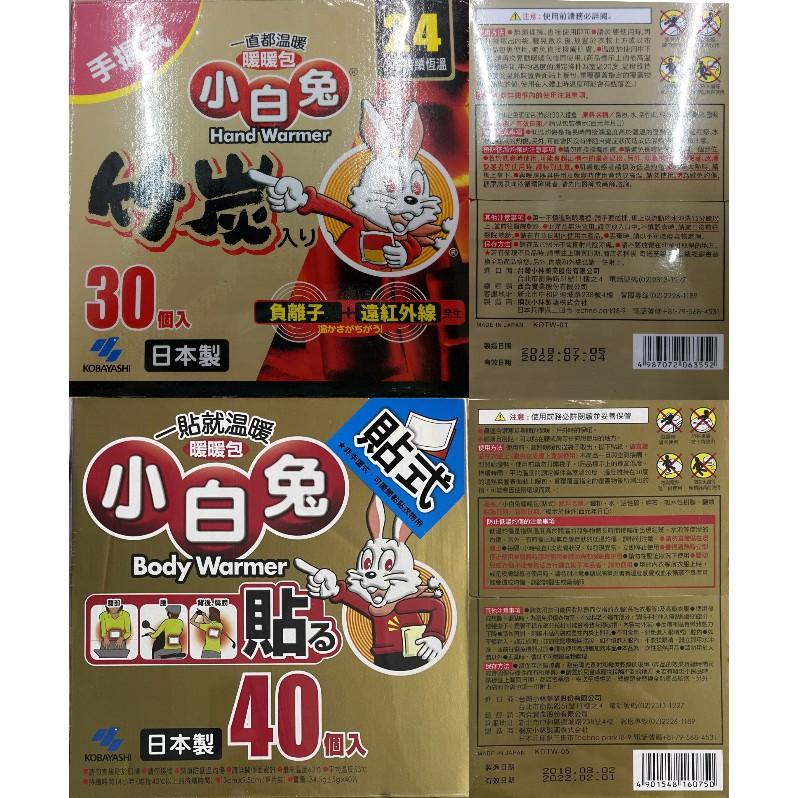 [玖號小舖] Costco 小白兔 貼式 手握式 竹炭 暖暖包 負離子 紅外線 日本製 寒流 == 1箱特價 $329元