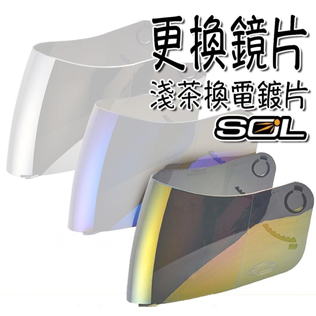 原廠鏡片 淺茶 更換 電鍍片 適用於 大鏡片 內藏鏡片 3/4罩 半罩 全罩 越野帽 可樂帽 安全帽鏡片 原鏡片會收回