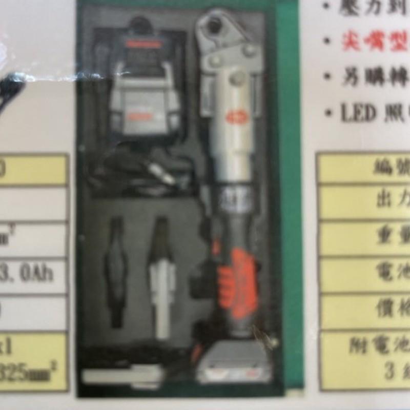 含税 TP-25B 充電式白鐵管壓接工具 18V 充電式 白鐵管壓接機 不鏽鋼水管壓接機 TP-25B