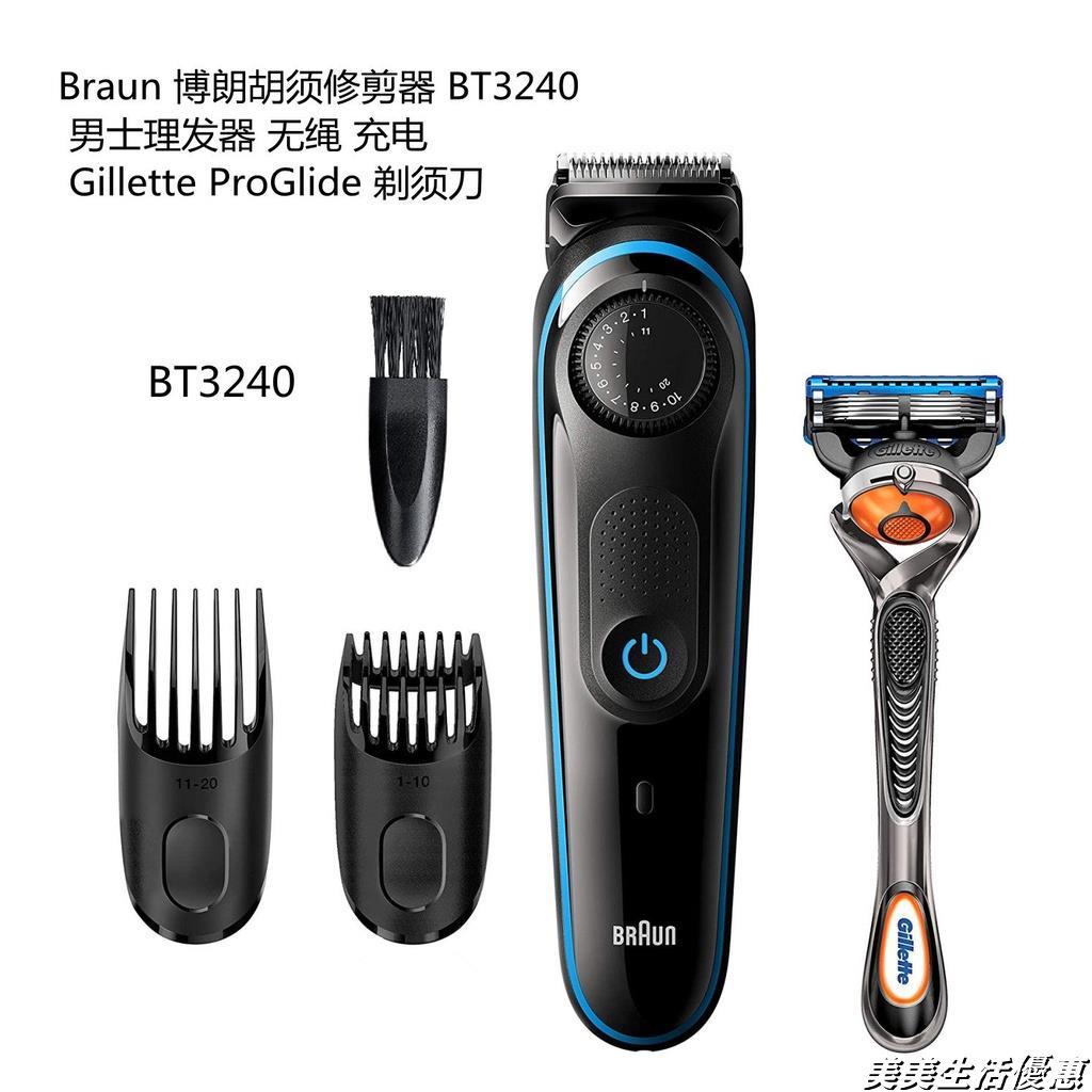 Braun博朗BT7240/3221/5260/5065男士電動修鬍理髮器電推子