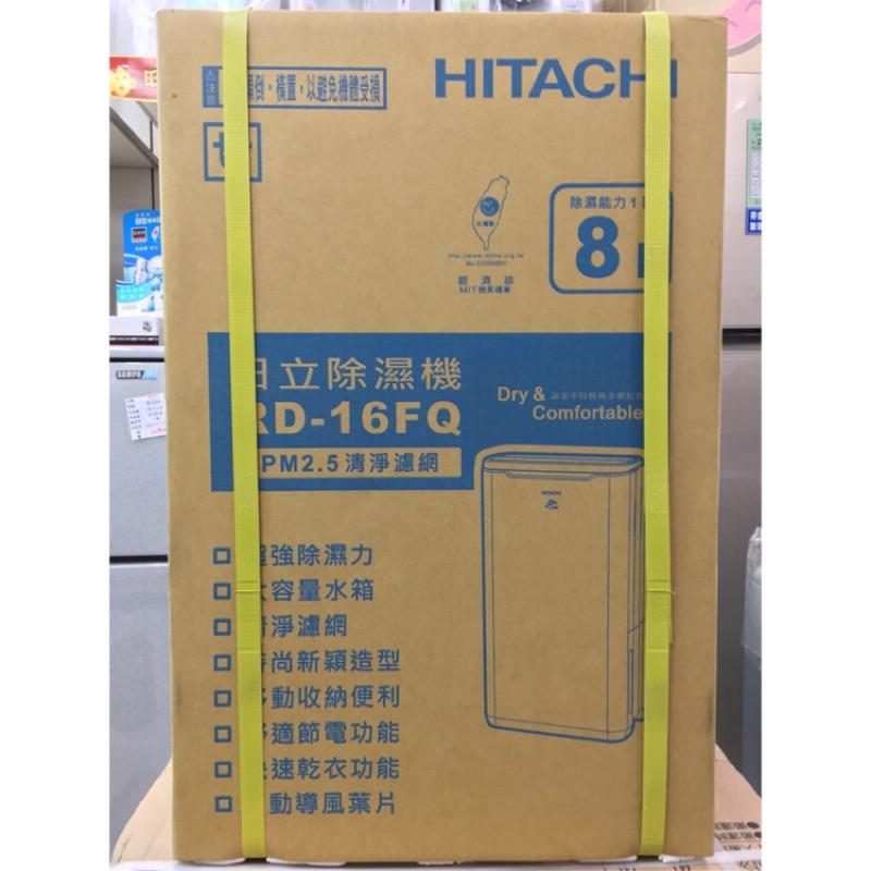 新竹【大統電器】可議價 日立 RD-16FR 除濕機 8公升 玫瑰金 RD16FR HITACHI