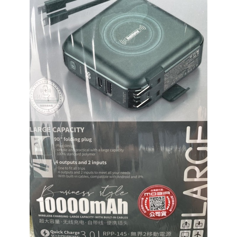 【REMAX】RPP-145 無界2 PD+QC快充無線充+自帶線+插頭行動電源10000mAh