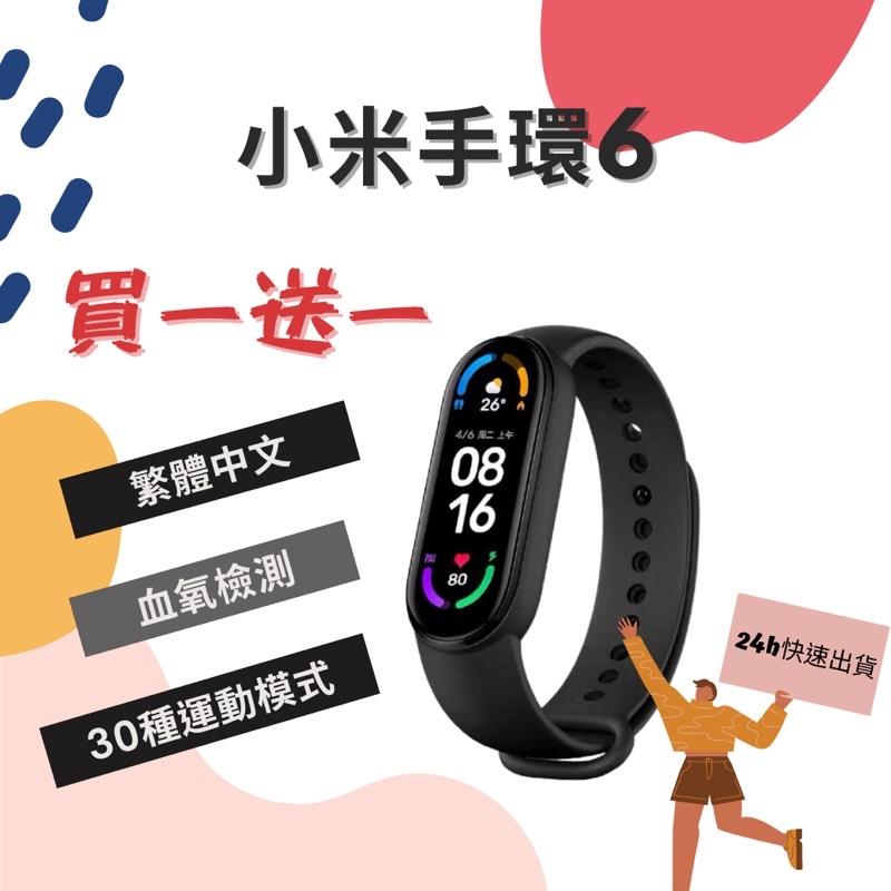【 小米手環6 】 原廠公司貨 䌓體介面 送一年保固 運動手環 睡眠 心率監測