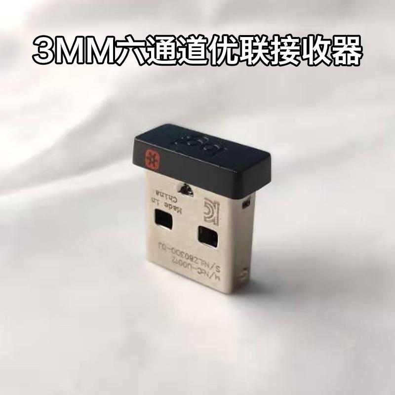 現貨♭羅技無線優聯USB接收器3MM超薄六通道\6MM單通道