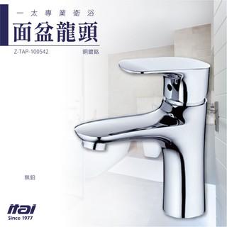 【一太衛浴】Z-TAP-100542 面盆龍頭 銅鍍鉻   質感衛浴 浴室 水龍頭 水槽 洗手台 洗手槽 無鉛水龍頭 臺北市