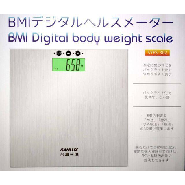 測定 bmi