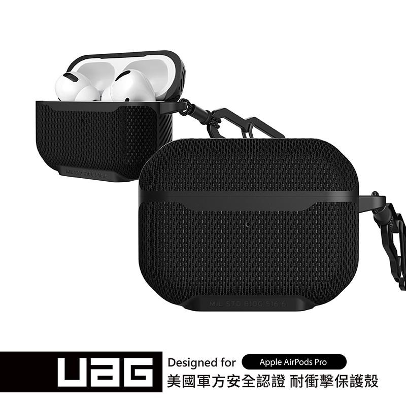 原廠正版》UAG AirPods Pro 耐衝擊保護殼-軍用黑 藍牙耳機 保護套蘋果⭐7日鑒賞期間