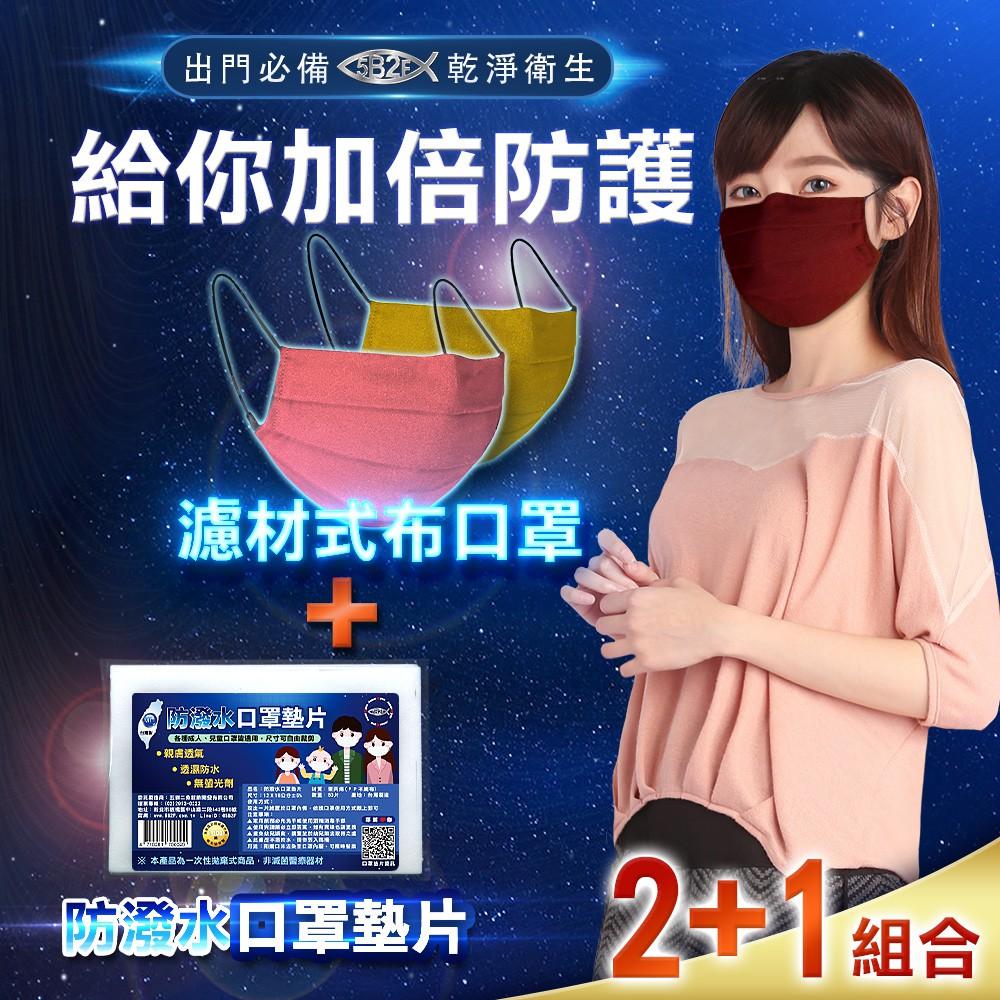 5B2F【五餅二魚】加強防護組(口罩+墊片)  防疫 疫情 肺炎 飛沫 可換洗口罩 可重複口罩 墊片 口罩墊片