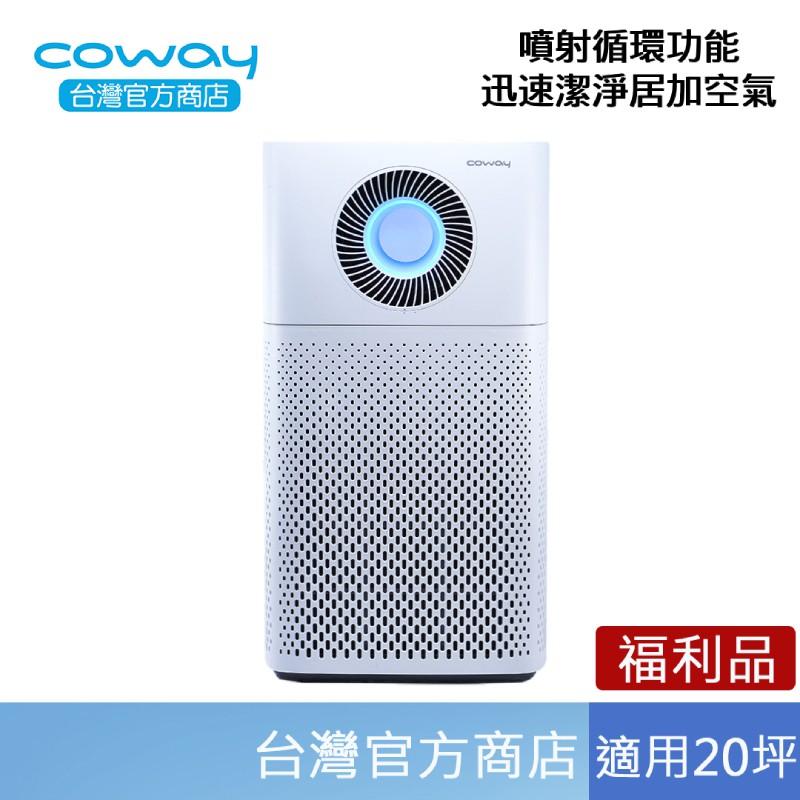 Coway 循環噴射型空氣清淨機 AP-1516D 福利品 20坪 經認證抑制冠狀病毒達99.99% 一年保固