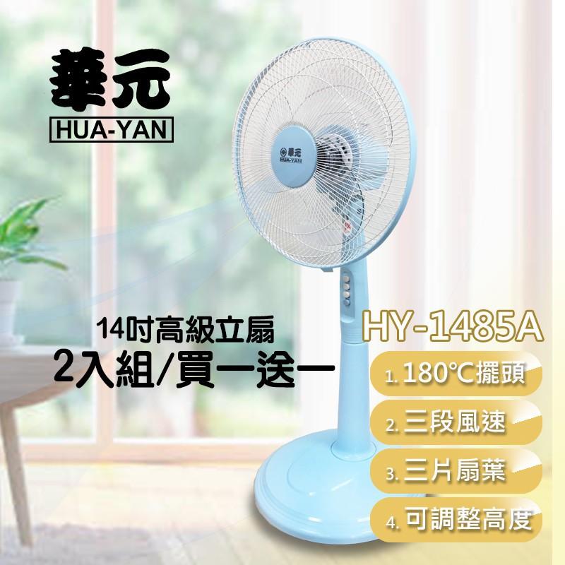!!限時優惠!!限量10台$免運費$ 華元 HY-1485A  買一送一14吋高級風扇 電風扇 涼風扇 風扇 立扇 電扇