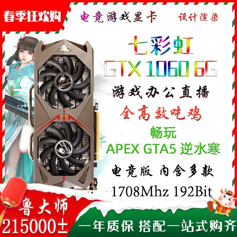 七彩虹GTX1060 6G電競版二手微星顯卡1660 5G華碩3G影馳1070 8G