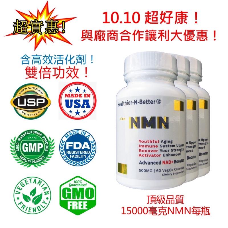現貨不用等 熱銷NO.1逆齡NMN+白藜蘆醇/純度高品質好/美國代購 可素食Healthier-N-Better NMN