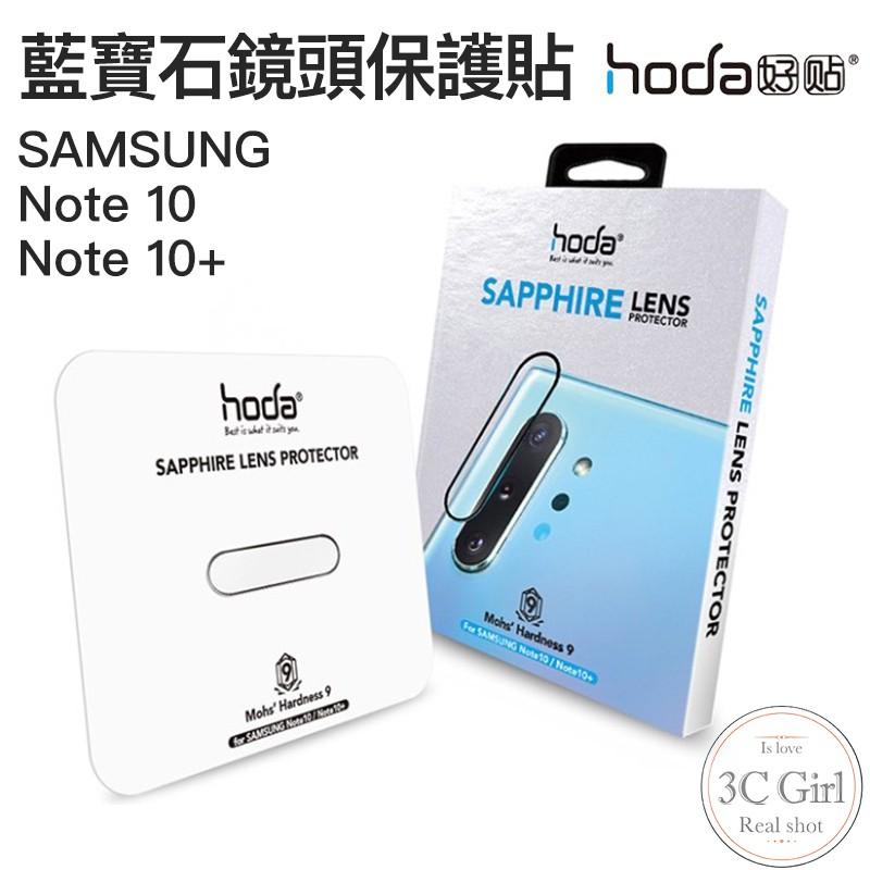 hoda 藍寶石鏡頭保護貼 鏡頭貼 抗刮 適用於三星 Samsung Note10 Note10+
