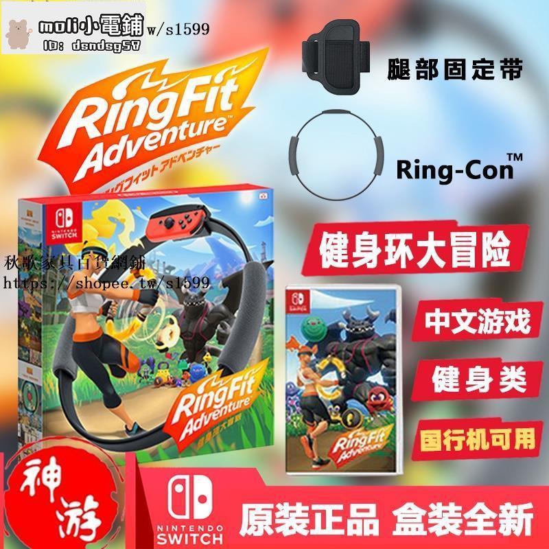現貨任天堂 Switch游戲卡 NS健身環大冒險中文含普拉提圈和固定帶 遊戲片