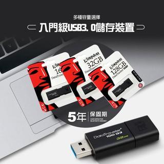 附發票 金士頓【32GB 64GB 128GB 256GB 512GB】DT100G3 USB3.0隨身碟 高速隨身碟 桃園市