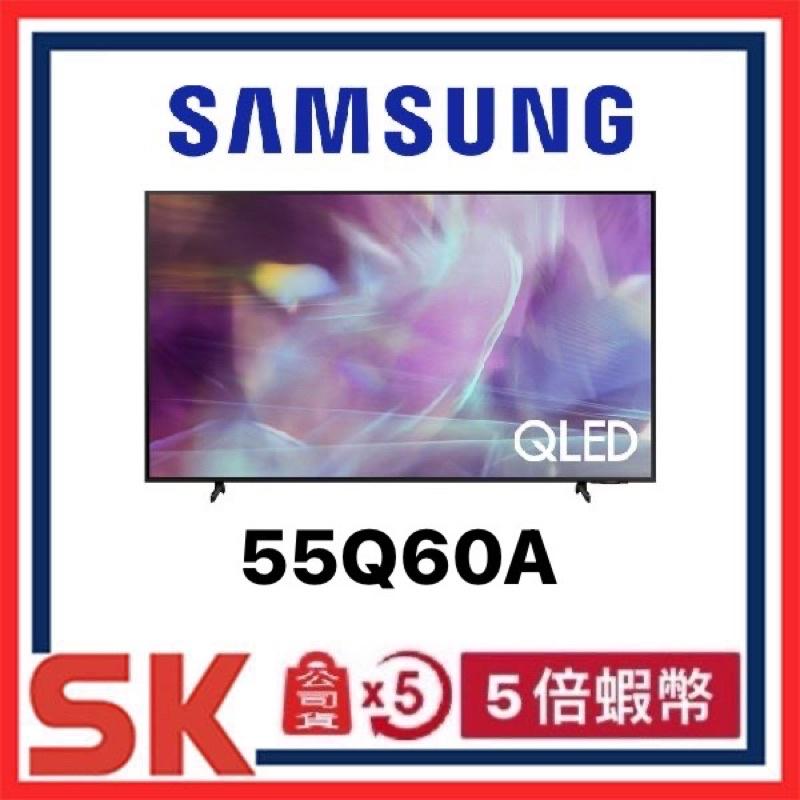 【Samsung 三星】2021 55吋QLED量子點電視 QA55Q60AAWXZW 55Q60A