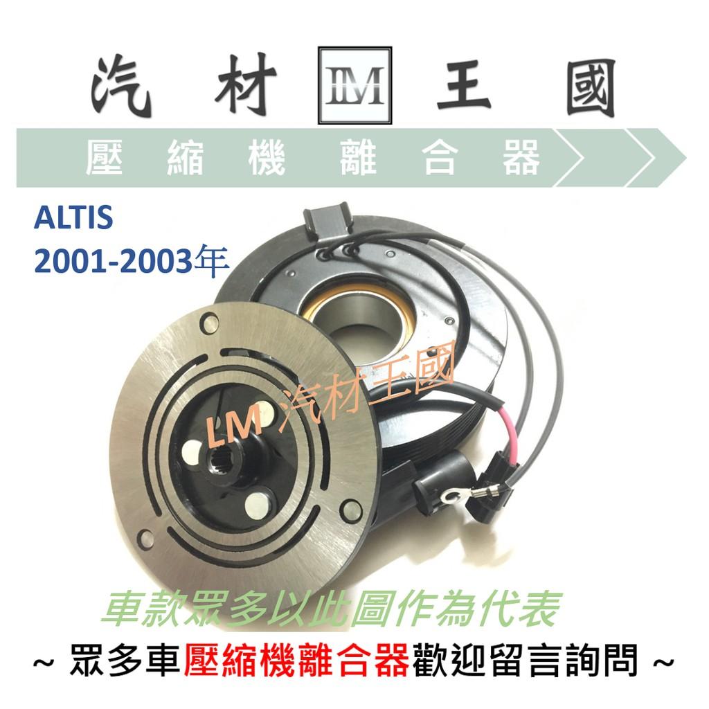 【LM汽材王國】 壓縮機 離合器 ALTIS 2001-2003年 總成 皮帶盤 線圈 TOYOTA 豐田