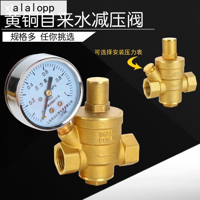 ⚡推薦⚡加厚黃銅自來水管道減壓閥電熱凈水器減壓閥調節閥穩壓閥 4分 6分