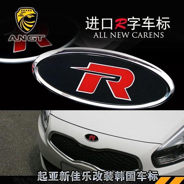 全新 Carens 改裝車標 13款新 Carens 韓國進口R字前后輪轂方向盤專用標