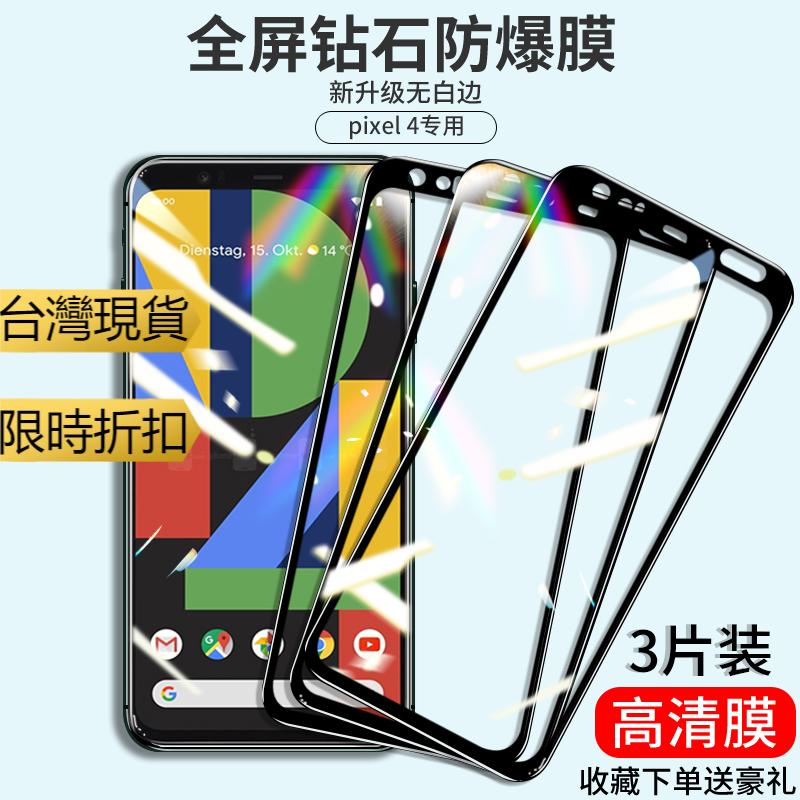 七彩  全屏覆蓋原裝玻璃鋼化膜 Google 谷歌 pixel4 pixel5 xl 保護膜 無白邊貼膜 原廠手機防爆膜