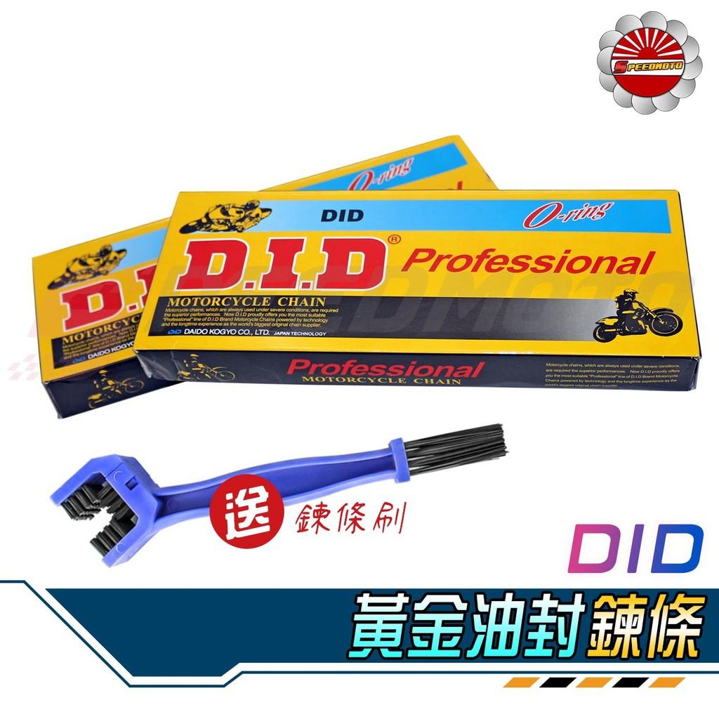 【Speedmoto】送刷子加厚加重 DID 黃金油封鏈條 520 525 530檔車 T2 R3 MT03 SM250