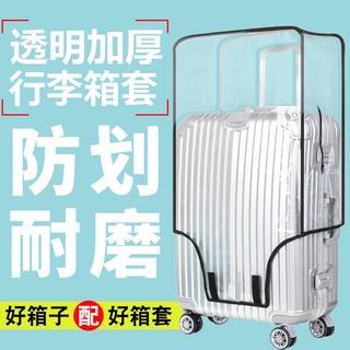 現貨 行李箱防塵套 行李箱防雨套 防刮套 防塵套 耐磨拉桿箱 20吋 22吋 24吋 26吋 28吋 29吋 30吋 透