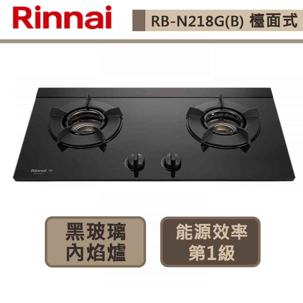 林內牌-RB-N218G(B)-檯面式內焰玻璃二口爐-智能連動-部分地區含基本安裝