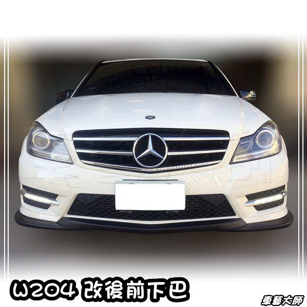 ☆車藝大師☆批發專賣 BENZ W204 後期 AMG保桿 專用 下巴 前下巴 C300 C350 烤漆 亮黑