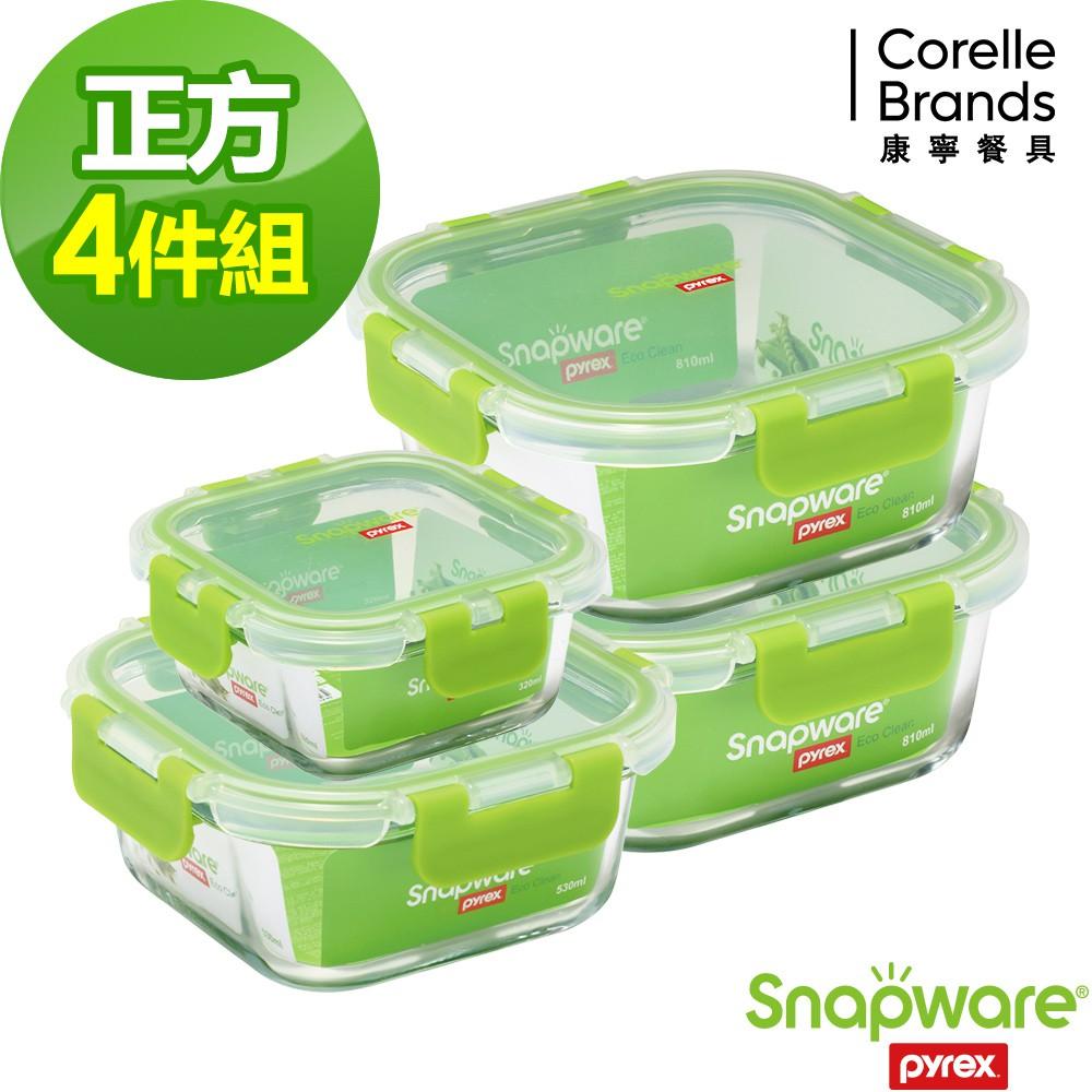 【全新升級】Snapware 康寧密扣 正方形可拆扣玻璃保鮮盒4件組-D01