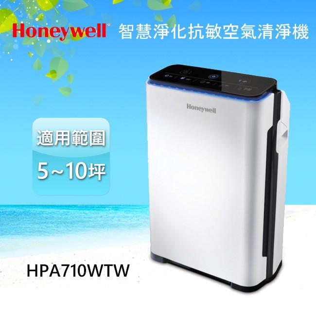 Honeywell 智慧淨化抗敏空氣清淨機 HPA-710WTW 【送超值耗材組】
