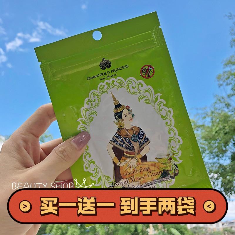 【韓國.現貨】泰國Royal皇家驅蚊貼防蚊貼大人隨身戶外神器兒童寶寶天然植物