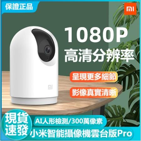 小米攝影機2k pro 小米雲台版2K Pro 小米監視器 pro 米家智慧攝影機雲台版Pro 小米PRO 雲台版Pro
