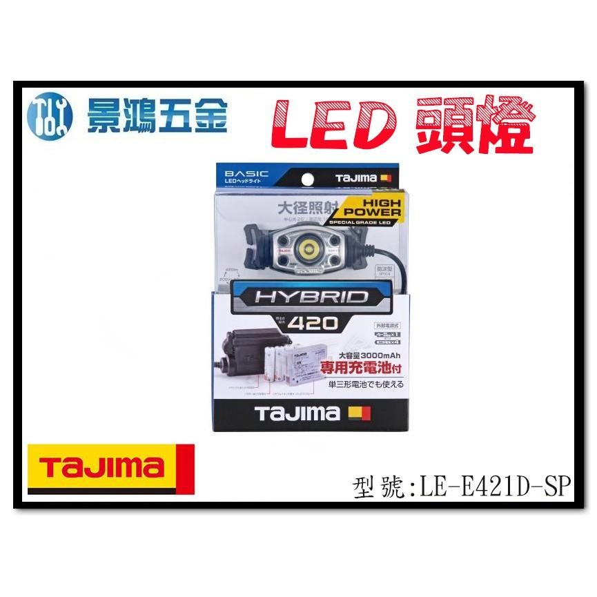 宜昌(景鴻) 公司貨 日本 TAJIMA 田島 420流明 充電式LED頭燈