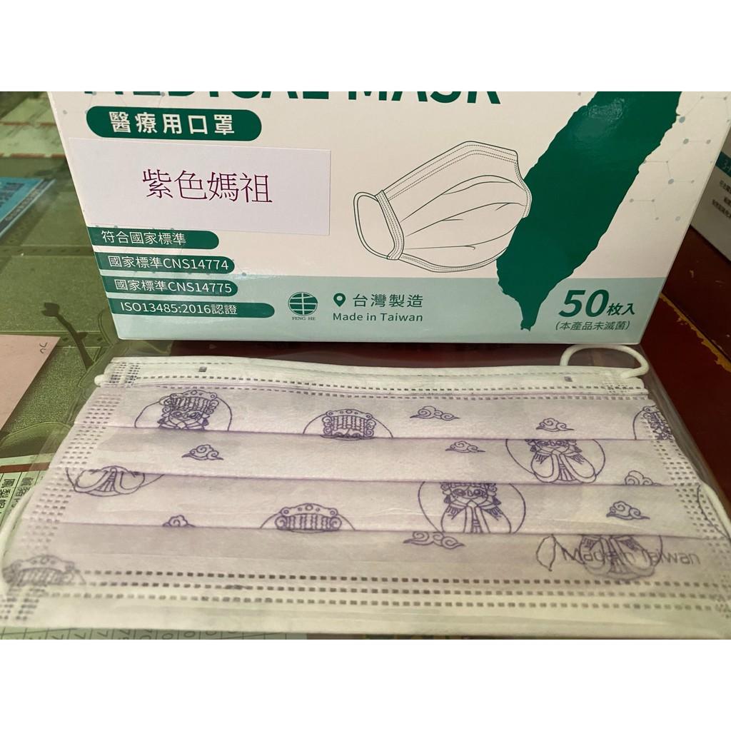 荷康 丰荷 荷花鋼印款 成人平面 媽祖粉紫款 醫療防護口罩 (未滅菌)-50入盒裝