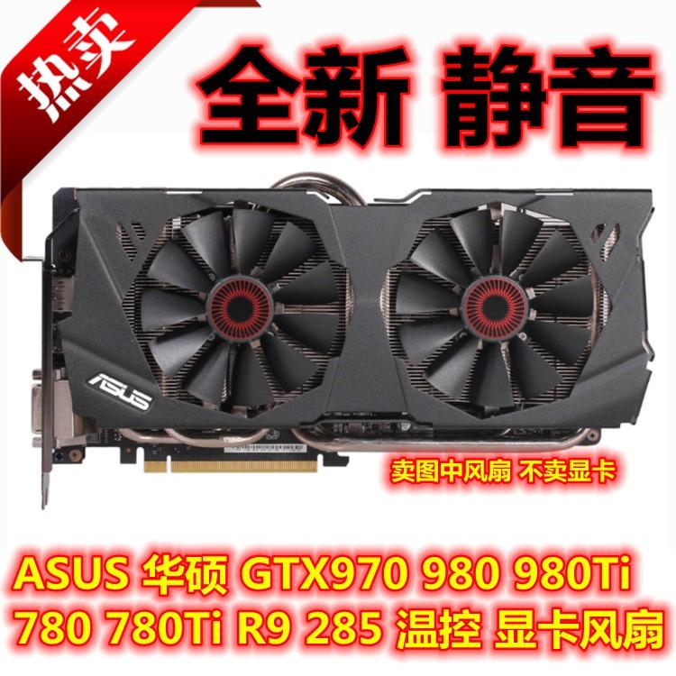 &散熱風扇,顯卡 ASUS華碩GTX970 980 980Ti 780 780Ti R9 285顯卡風扇8.5CM直徑
